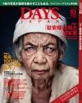 Troostmeisjes-op-cover-Days-Japan-265x331